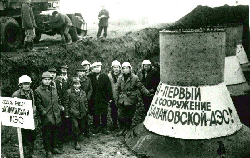 Начало Балаковская АЭС 1977 г